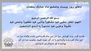 tamasha - دعای روز بیست و ششم ماه مبارک رمضان