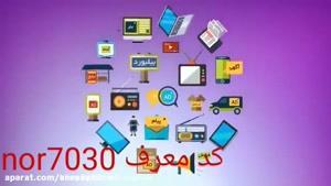 کد معرف ثبت نام در اپلیکیشن ۷۰۳۰ هفتادسی ۷۰۳۰ (nor۷۰۳۰)