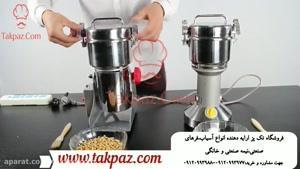 آسیاب زردچوبه عطاری | آسیاب خانگی زردچوبه | دستگاه آسیاب عطاری