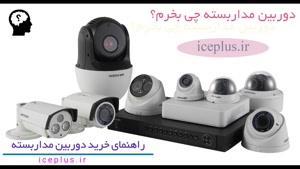 آموش دوربین مداربسته - راهنمای خرید