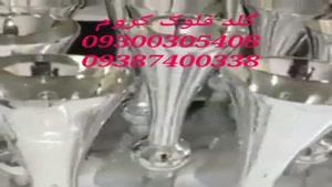 دستگاه مخمل پاش /محلول ابکاری فانتاکروم 09300305408