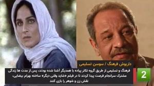 چند طلاق معروف سینمای ایران