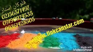 فروش عمده مخمل پاشی 02971565714