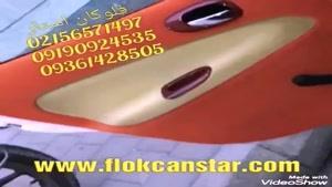 فروش پودر فلوک /پودر مخمل۰۲۱۵۶۵۷۱۴۹۷