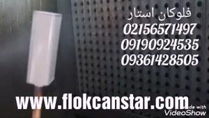 پودر مخمل ایرانی و ترک/ چسب مخصوص  پودر مخمل02156571497