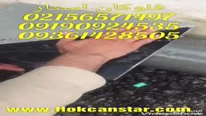 چسب مخمل مقاوم  به آب 02156571497