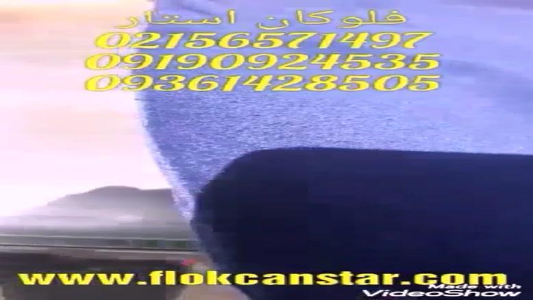 فروش پودر مخمل در تهران۰۲۱۵۶۵۷۱۴۹۷
