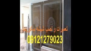 تعمیر شیشه سکوریت ;09121279023