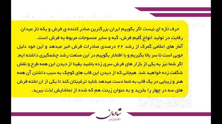 جایگاه فرش ایرانی در جهان