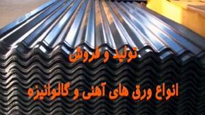 دفتر آهن آلات حق وردی