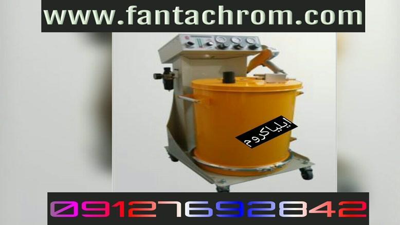 دستگاه مخمل پاش آرادکروم ۰۲۱۵۶۵۷۱۳۰۵