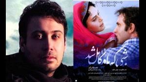 موزیک فیلم شبی که ماه کامل شد با صدای محسن چاوشی