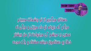 متن و آهنگ ۸۱۱۸ یاسین ترکی