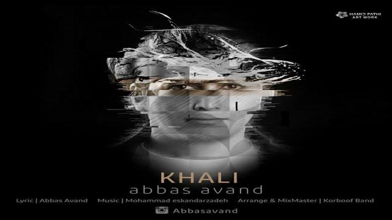 آهنگ جدید عباس آوند , آهنگ خالی عباس اوند , Abbas Avand  Khali