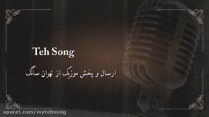 پخش گسترده آهنگ , پخش سراسری موزیک در کلیه کانال های تلگرام و سایت ها