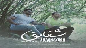 دانلود اهنگ جدید و زیبا از حامد تکلو و احمد علیزاده به نام شقایق .