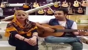 اجرای دو نفره و زیبای این زوج هنرمند