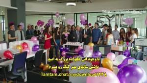 سریال عشق تجملاتی با زیرنویس فارسی قسمت ۳