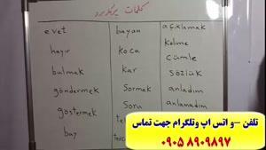 آموزش لغات ترکی  گرامر ترکی  مکالمه ترکی استانبولی