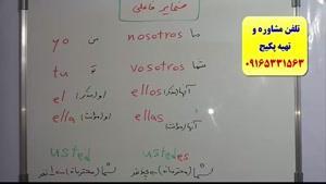 ۵۰۴ لغت ضروری اسپانیایی - مکالمه اسپانیایی با پکیج استاد علی کیانپور