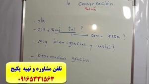 قویترین دوره ی آموزش زبان اسپانیایی-۱۰۰% تضمینی-استاد علی کیانپور