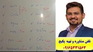 سریعترین و کاملترین روش آموزش کلمات اسپانیایی -گرامر اسپانیایی