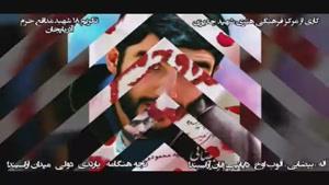 نماهنگ تکریم هیجده شهید مدافع حرم آذربایجان