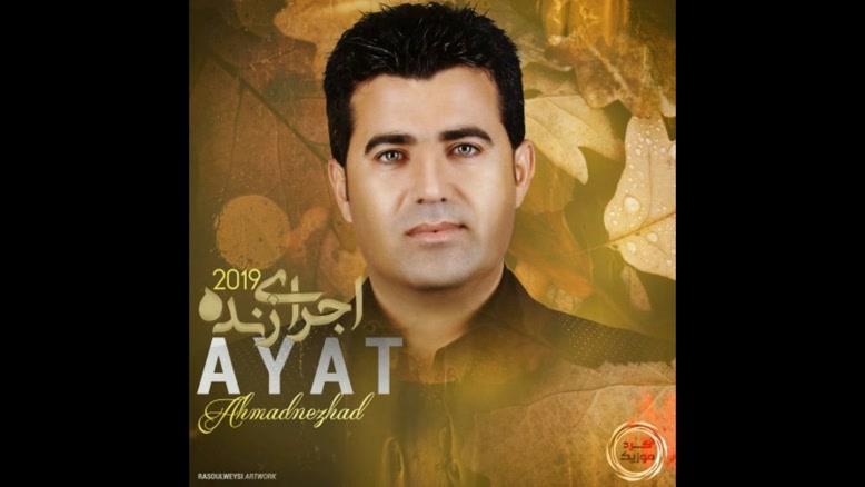 آهنگ های شاد و غمگین جدید آیت احمد نژاد