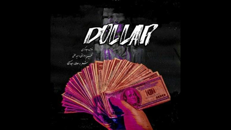 آهنگ جدید سجاد کرمی به نام دلار