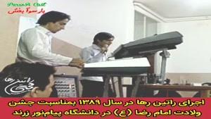 اجرای راتین رها در سال ۱۳۸۹ در جشن میلاد امام رضا (ع) دانشگاه پیام نور