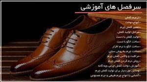 آموزش ساخت کفش چرم دست دوز