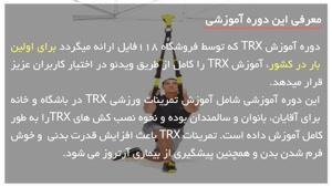 آموزش حرکات سرعتی تی آر ایکس برای چربی سوزی