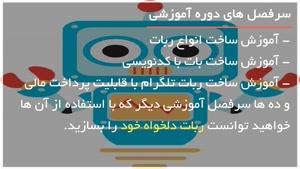 فیلم آموزش ساخت ربات تلگرام - www.۱۱۸file.com