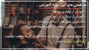 آموزش کامل آرایشگری مردانه