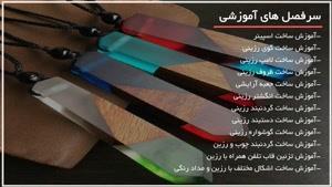آموزش ساخت حلقه با چوب و رزین