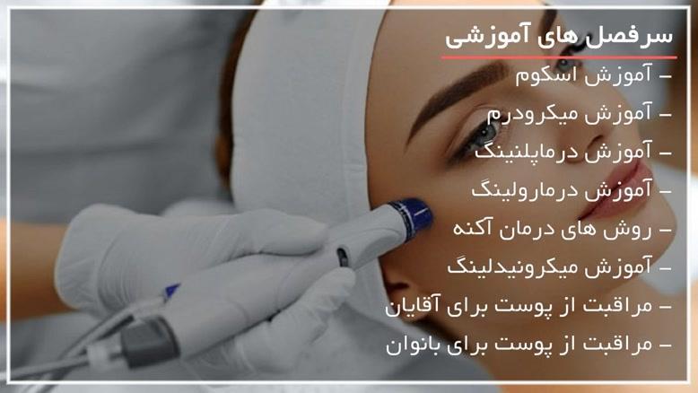 آموزشی برای از بین بردن لکه های صورت
