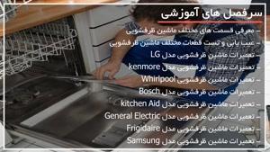آموزش تعمیر ماشین ظرفشویی - مرحله به مرحله