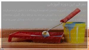 آموزش رنگ آمیزی دکور چوبی