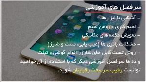 آموزش تعمیر موبایل بصورت مرحله به مرحله
