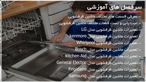 آموزش تعمیر ماشین ظرفشویی از صفر تاصد