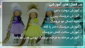 آموزش ساخت عروسک های روسی بصورت گام به گام