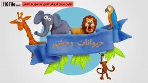 آموزش حروف و کلمات به کودکان - ۰۹۱۳۰۹۱۹۴۴۸
