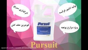 Pursuit | پرسوئیت | قویترین علف کش مزارع یونجه در جهان