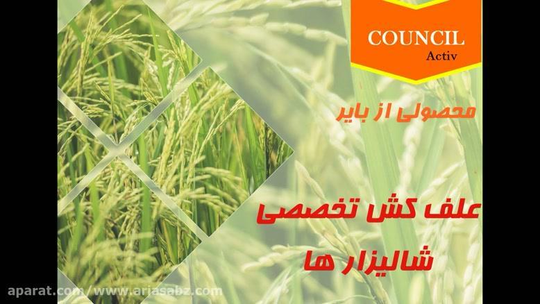 سم علف کش بسیار قوی مخصوص مزارع برنج، کانسیل اکتیو   Council activ