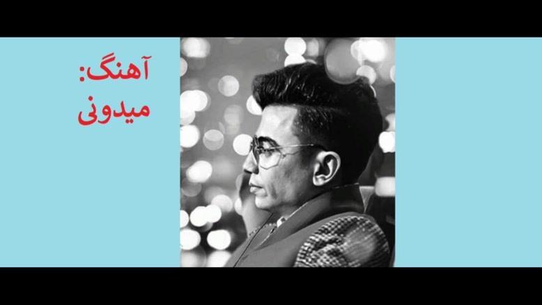 آهنگ میدونی از محسن ابراهیم زاده