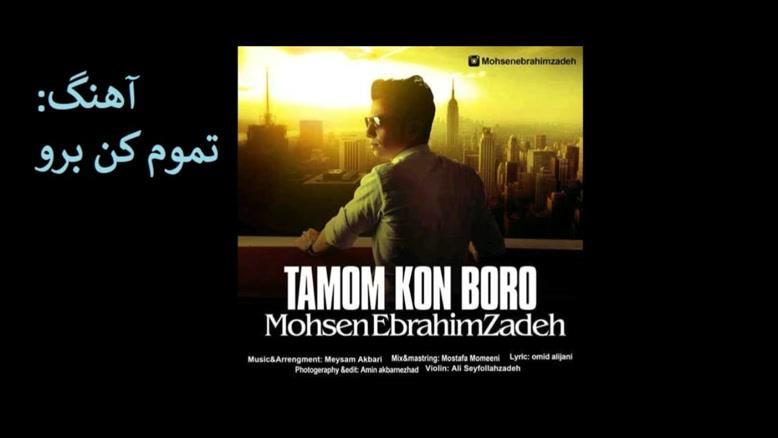 آهنگ تموم کن برو از محسن ابراهیم زاده