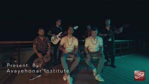موزیک ویدیو  چهل گیس از ایوان بند