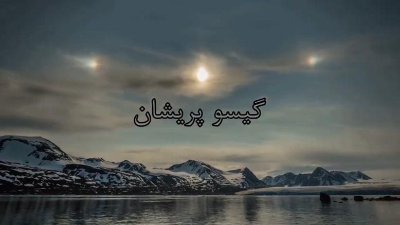 آهنگ گیسو پریشان از آرون افشار
