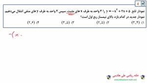 حل تست های ریاضی در کنکور ریاضی 98 از علی هاشمی