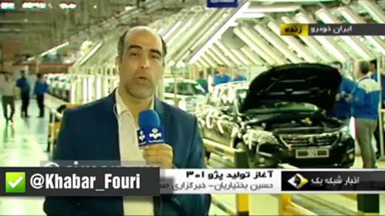 خودرو جدید با دانش فنی جوانان ایرانی